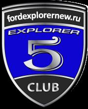 Клуб владельцев Ford Explorer 5, Ford Explorer Sport и не только.....